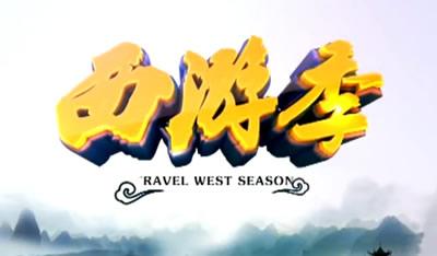 《西游季》宣传片