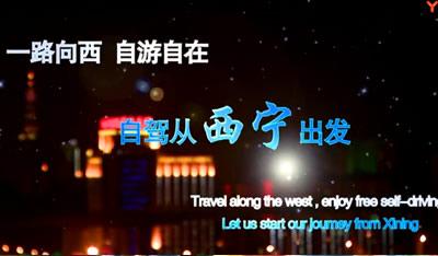 西宁市旅游局自驾游电视系列宣传片