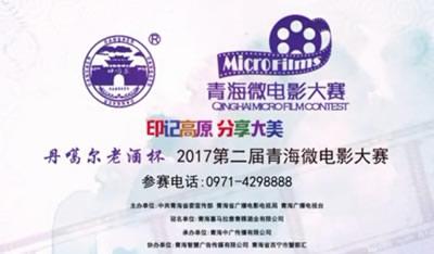 第二届vwin德赢体育省微电影大赛