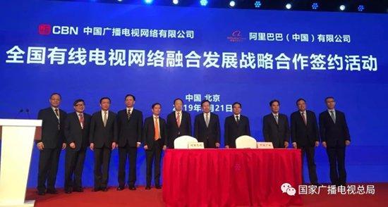 中国广电与中信集团、阿里巴巴签署全国有线电视网络融合发展战略合作协议