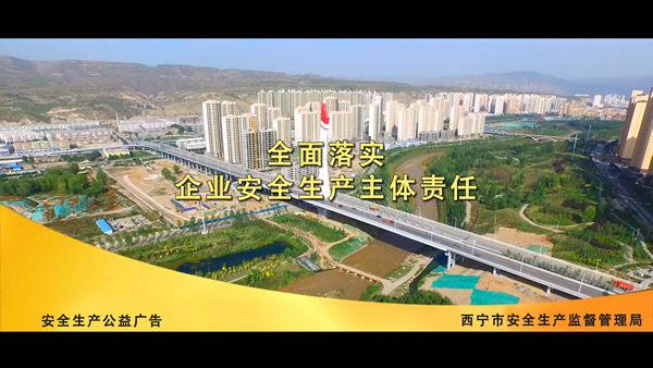 西宁市安全生产管理局系列宣传片、微电影、教学片等(图2)